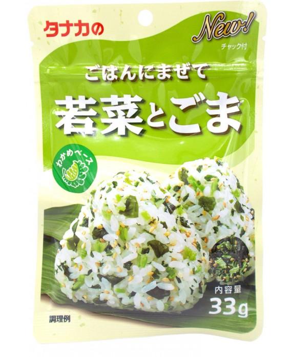 Wakana & vegetable furikake...