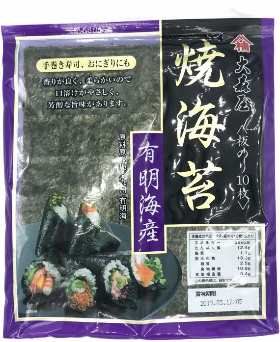 Feuilles d'algues à sushi...