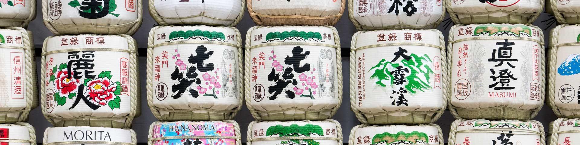 日本の飲類 | 日本酒